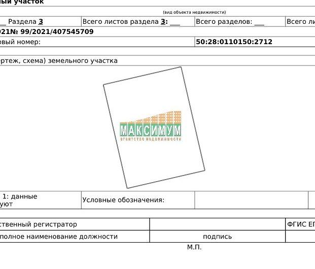 Продается участок 12 соток, Домодедово, д.Красино